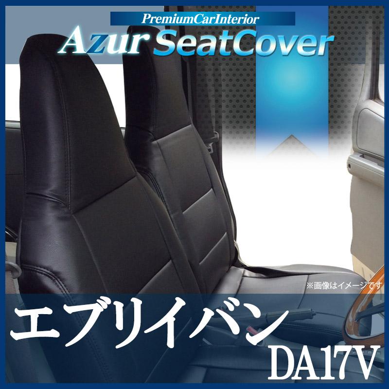 シートカバー + アームレスト エブリイバン DA17V ヘッドレスト一体型 Azurスズキ 「コンソールボックス 収納 内装パーツ 内装お得セット 送料無料」