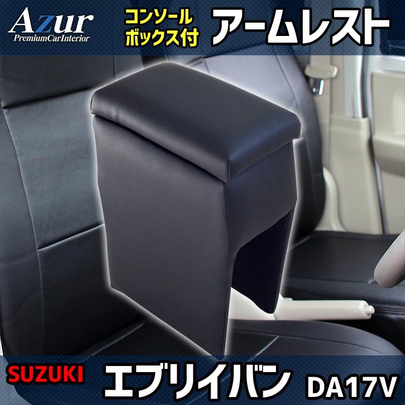 ハンドルカバー S (ディンプルブラック) + シートカバー + アームレスト エブリイバン 内装快適セット 送料無料