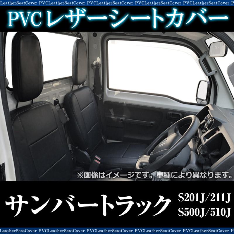 ハンドルカバー S (エナメルブラック) + シートカバー + アームレスト サンバートラック 内装快適セット