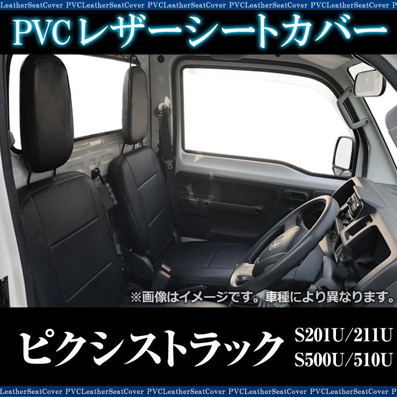 ハンドルカバー S (エナメルブラック) + シートカバー + アームレスト ピクシストラック 内装快適セット