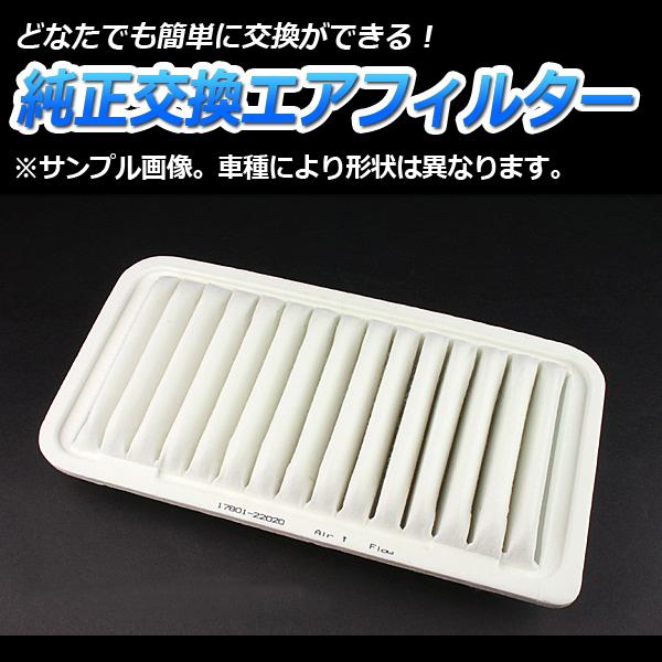エアフィルター ファンカーゴ NCP20 NCP21 NCP25 ('99/08-) (純正品番:17801-21030) エアクリーナー トヨタ  「定形外郵便送料無料」