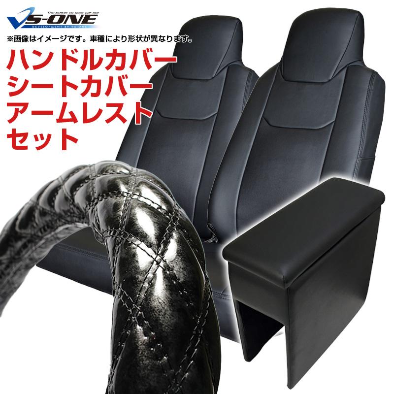 ハンドルカバー S (木目ブラック) + シートカバー + アームレスト ハイゼットトラック 内装快適セット