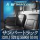 ハンドルカバー S (木目ブラック) + シートカバー + アームレスト サンバートラック 内装快適セット 送料無料