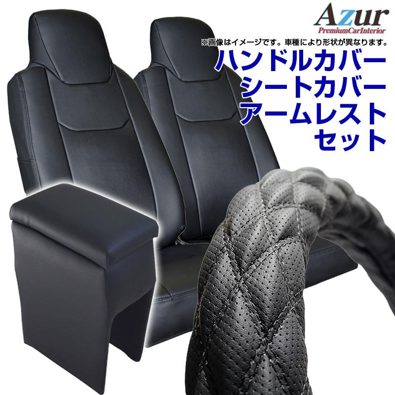 ハンドルカバー S (ディンプルブラック) + シートカバー + アームレスト ハイゼットカーゴ 内装快適セット 送料無料