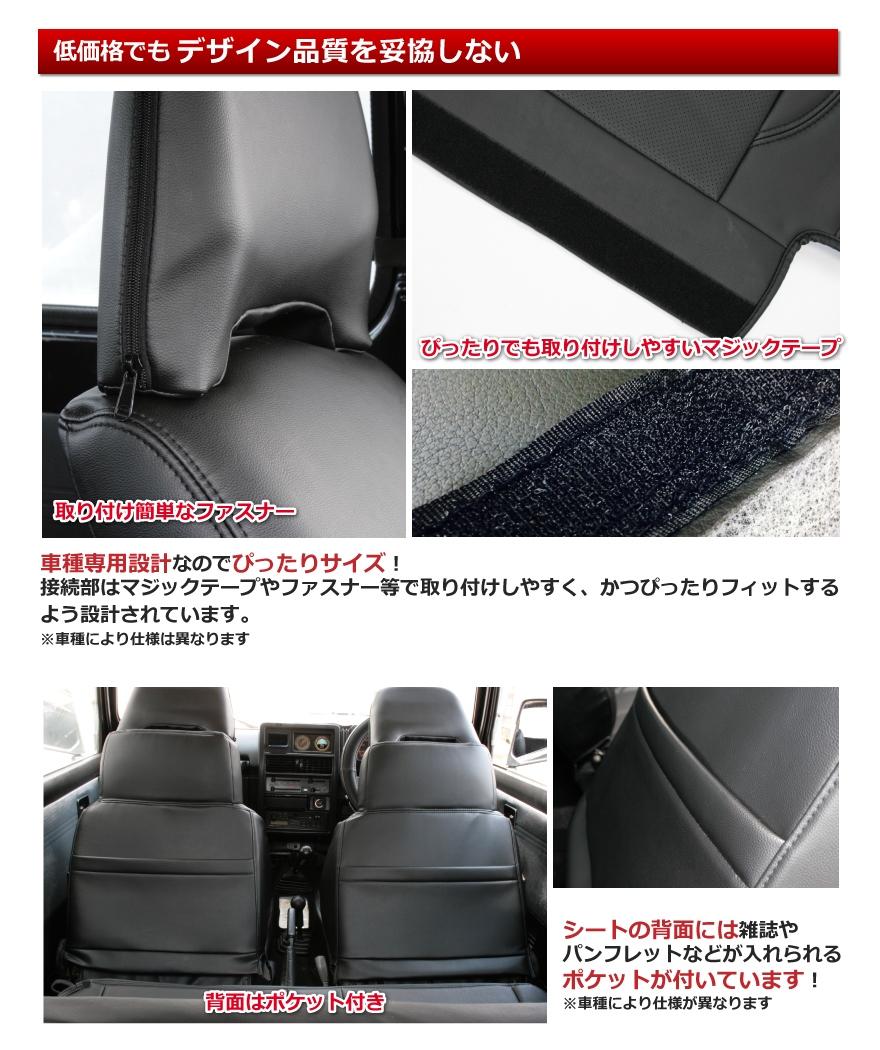 シートカバー ハイゼットデッキバン ヘッド分割型 一台分セット