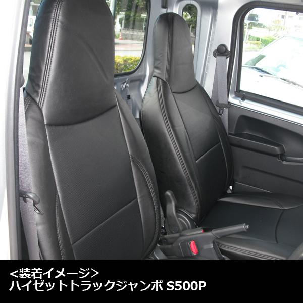 ハンドルカバー S (ディンプルブラック) + シートカバー + アームレスト ハイゼットトラックジャンボ 内装快適セット 送料無料