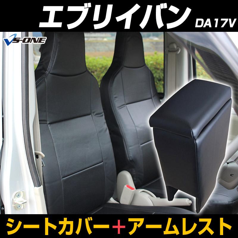 シートカバー + アームレスト エブリイバン DA17V ヘッド一体型 スズキ 「コンソールボックス 収納 内装パーツ 内装お得セット」
