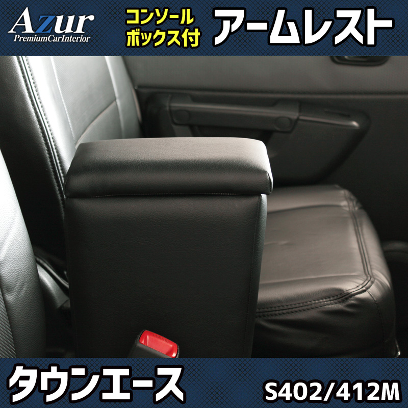 ハンドルカバー M (カーボンレザーブラック) + シートカバー + アームレスト タウンエースバン 内装快適セット 送料無料