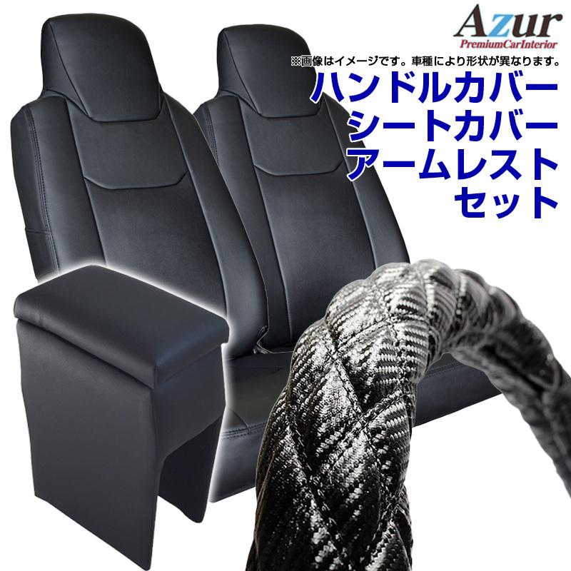 ハンドルカバー M (カーボンレザーブラック) + シートカバー + アームレスト ライトエースバン 内装快適セット 送料無料