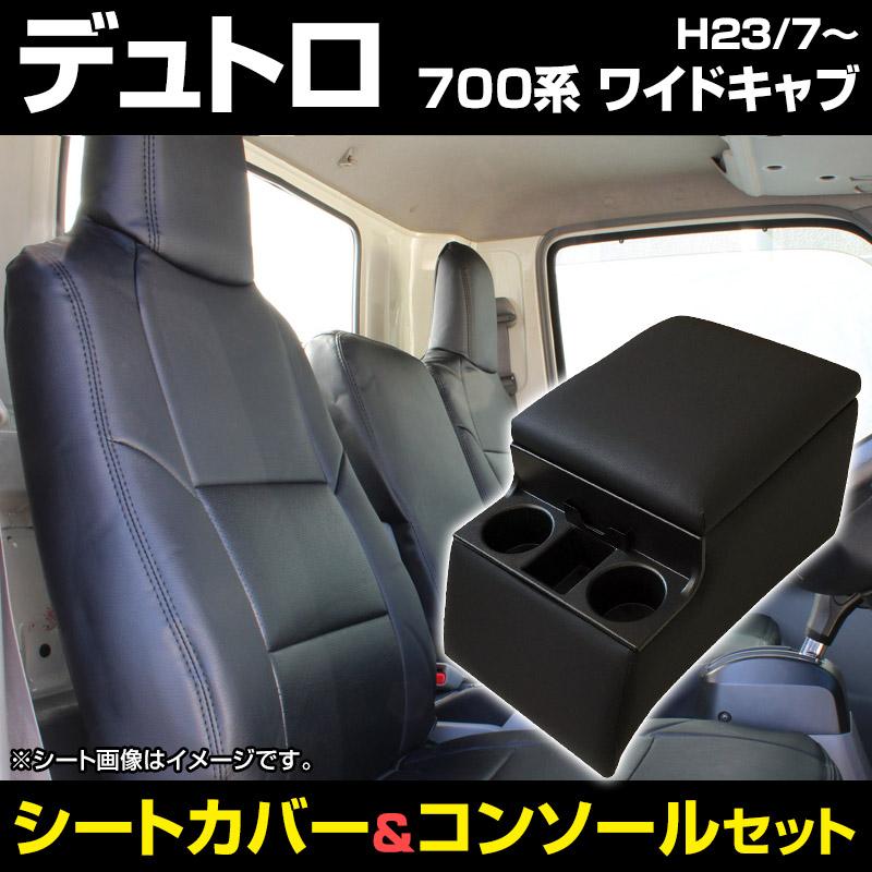 シートカバー + トラック用コンソールボックス デュトロ (AIR LOOP) ワイド 700系 内装お得セット