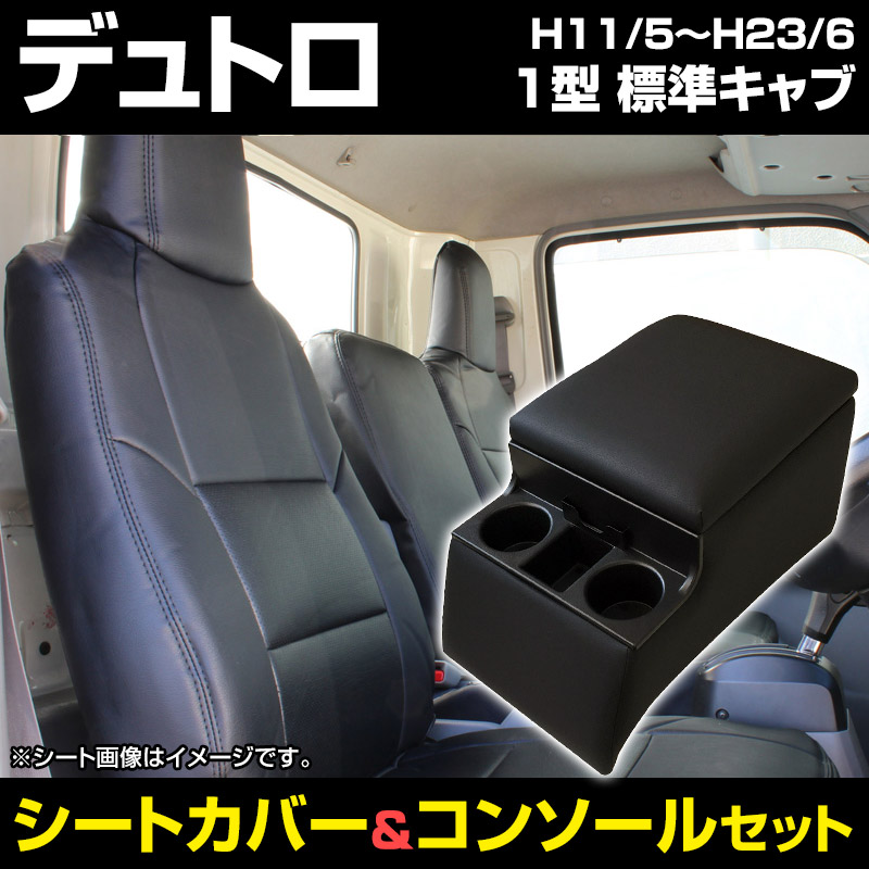 シートカバー + トラック用コンソールボックス デュトロ 1型 標準キャブ 300〜500系 内装お得セット