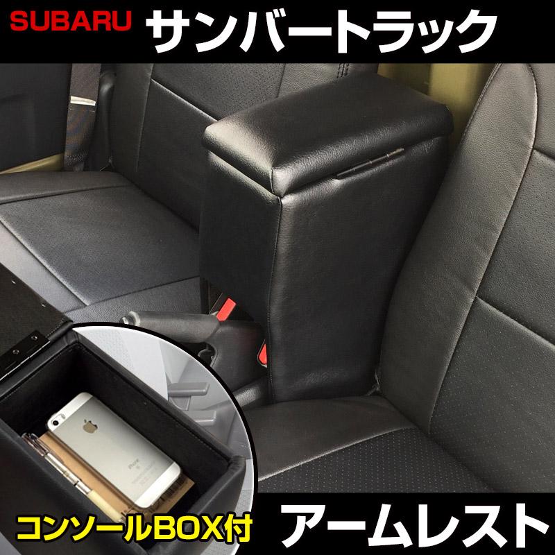 ハンドルカバー S (ソフトレザーブラック) + シートカバー + アームレスト サンバートラック 内装快適セット