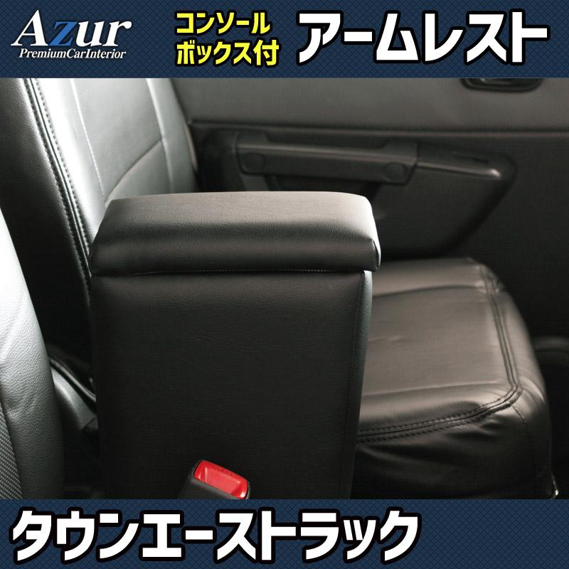 ハンドルカバー M (エナメルブラック) + シートカバー + アームレスト タウンエーストラック 内装快適セット 送料無料