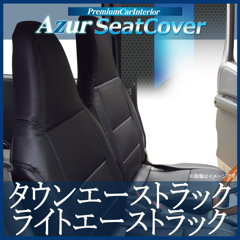 ハンドルカバー M (エナメルブラック) + シートカバー + アームレスト ライトエーストラック 内装快適セット 送料無料