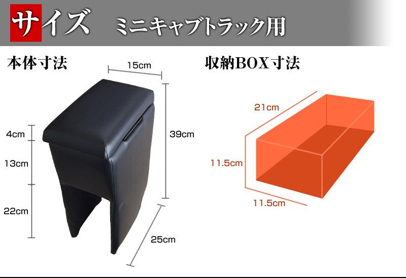 シートカバー + アームレスト ミニキャブトラック DS16T(H27/9〜) ヘッド分割型 三菱 内装お得セット