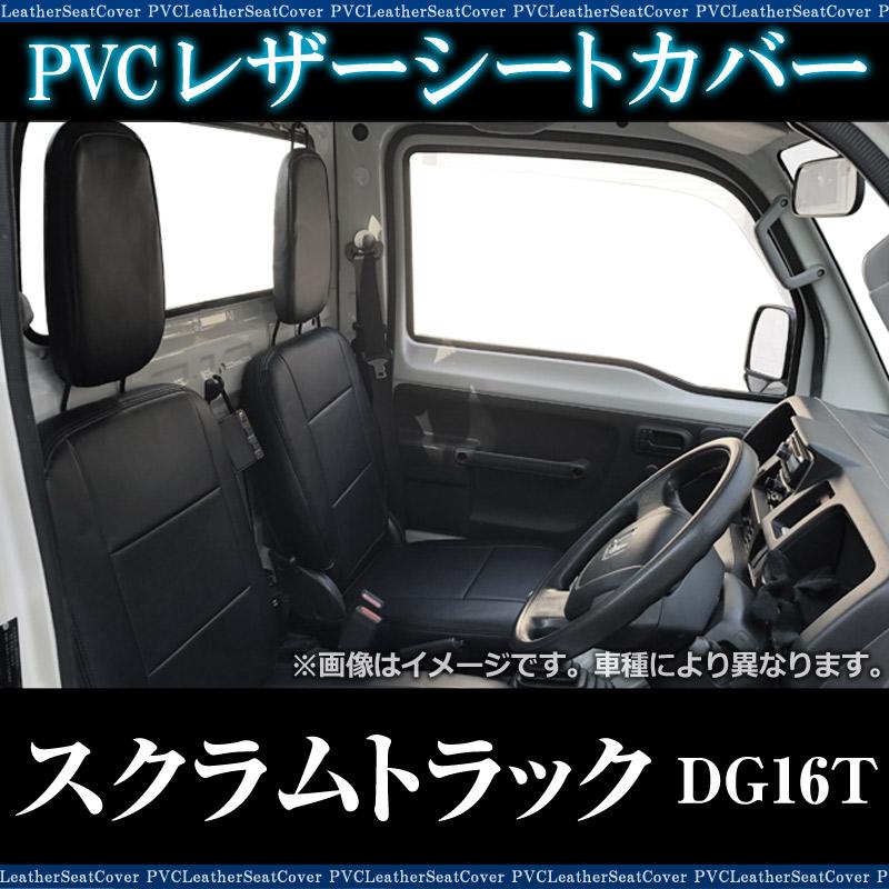 シートカバー + アームレスト スクラムトラック DG16T(H27/9-) ヘッド分割型 マツダ 内装お得セット