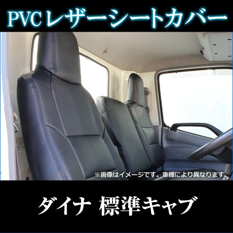 シートカバー + トラック用コンソールボックス ダイナ 7型 標準キャブ 300〜500系 内装お得セット