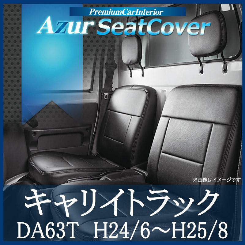 ハンドルカバー S + シートカバー + アームレスト キャリイトラック Azur カーボンレザーブラック 内装快適セット