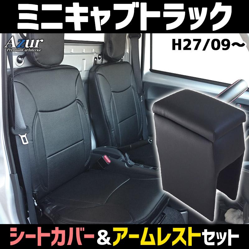 シートカバー + アームレスト ミニキャブトラック DS16T (H27/09〜) ヘッド分割型 Azur 三菱 内装お得セット 送料無料