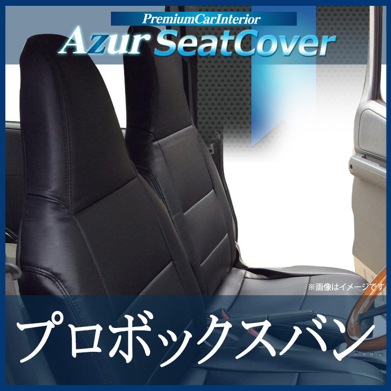 ハンドルカバー S (エナメルブラック) + シートカバー + アームレスト プロボックスバン 内装快適セット 送料無料