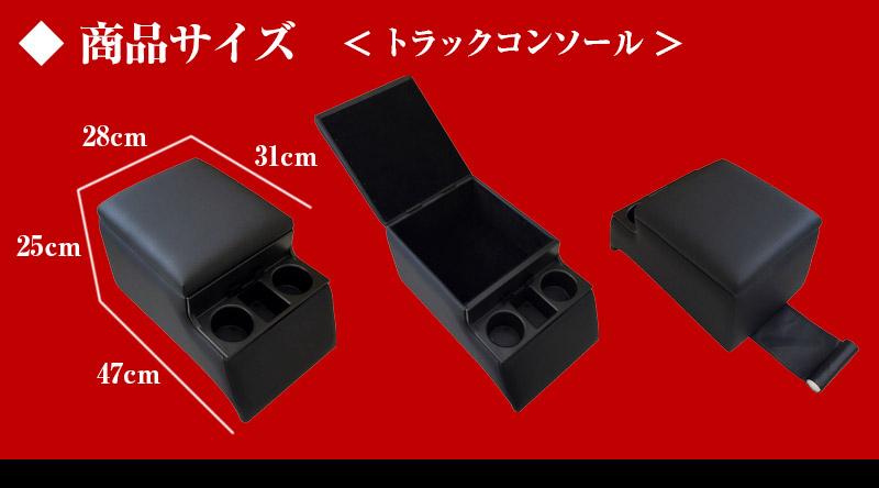 ハンドルカバー 2HS + シートカバー + トラック用コンソールボックス コンドル 20/30/35 標準キャブ (一部はLM)  Azur カーボンレザーブラック アームレスト 内装快適セット 送料無料」