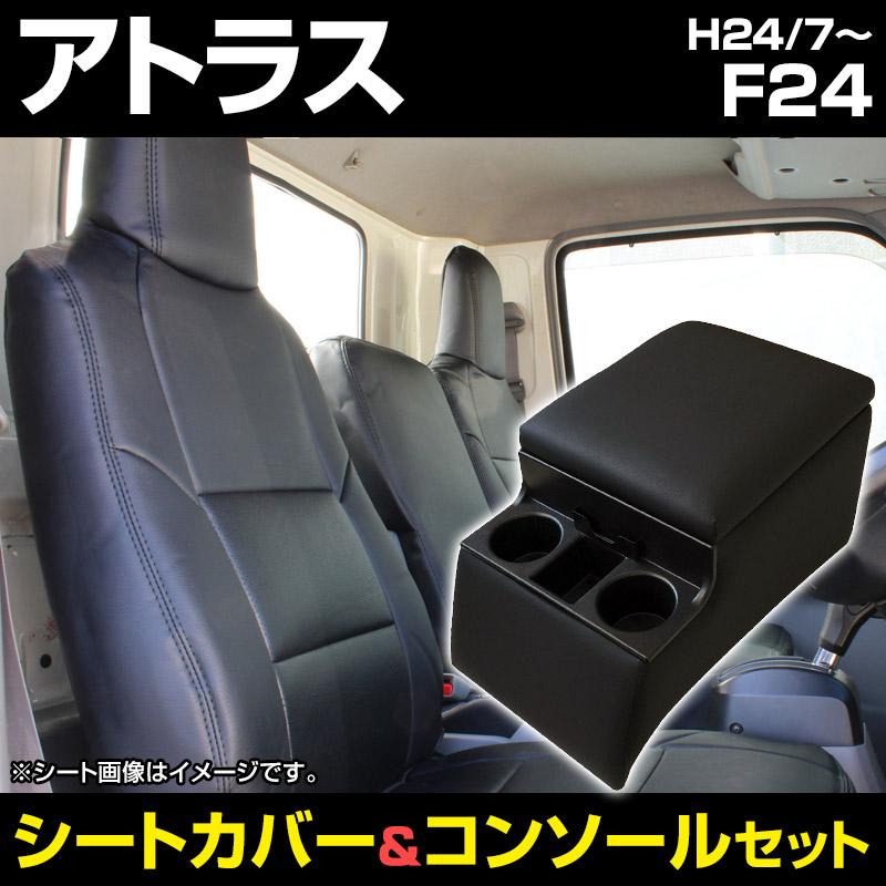 シートカバー + トラック用コンソールボックス アトラス F24 内装お得セット