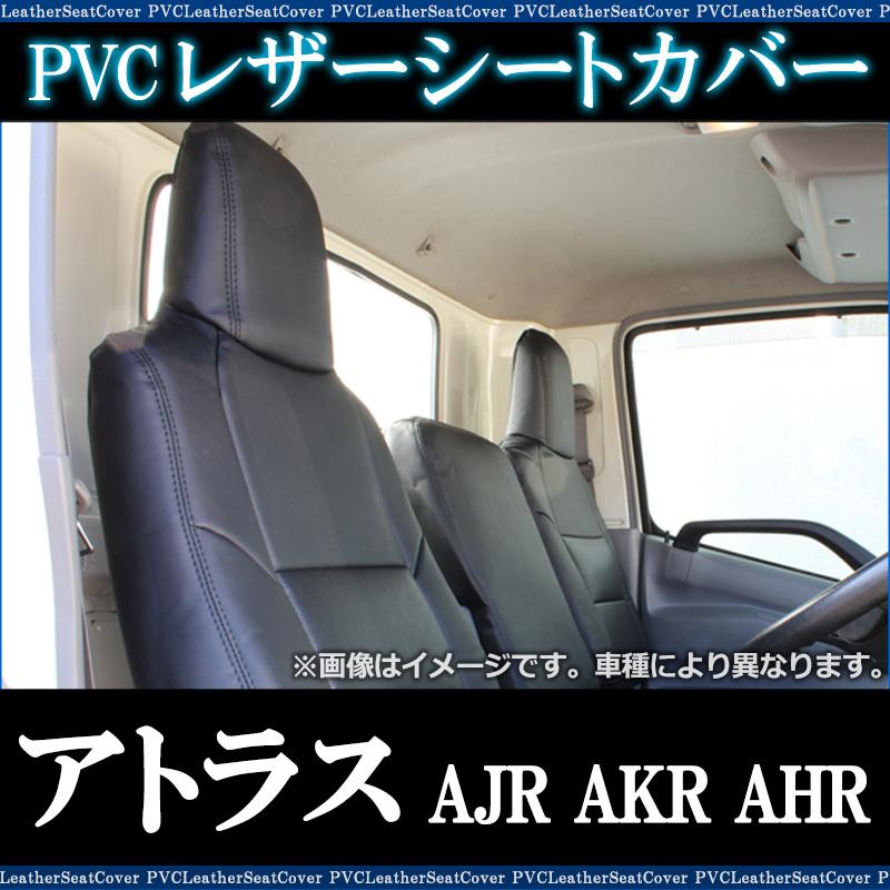 シートカバー + トラック用コンソールボックス アトラスディーゼル F25 AHR 内装お得セット