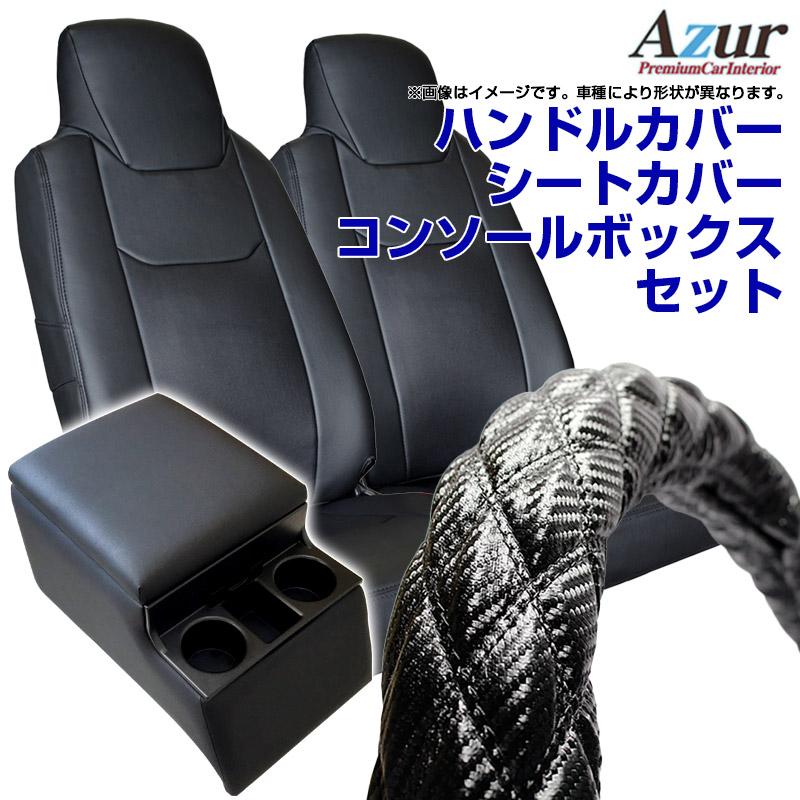 ハンドルカバー LM + シートカバー + トラック用コンソールボックス デュトロ 1型 ワイドキャブ Azur カーボンレザーブラック アームレスト 内装快適セット 送料無料」