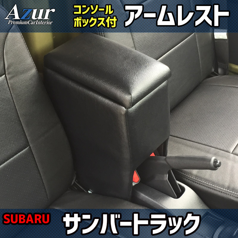 ハンドルカバー S (ディンプルブラック) + シートカバー + アームレスト サンバートラックグランドキャブ 内装快適セット 送料無料