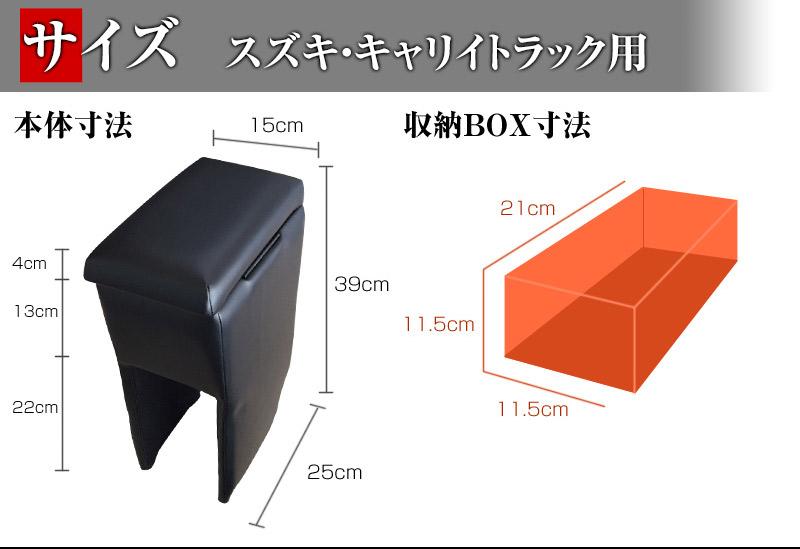 シートカバー + アームレスト キャリイトラック DA16T (H27/09〜) ヘッド分割型 内装お得セット