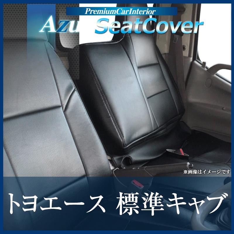 ハンドルカバー LM + シートカバー + トラック用コンソールボックス トヨエース 7型 標準 Azur カーボンレザーブラック アームレスト 内装快適セット 送料無料」
