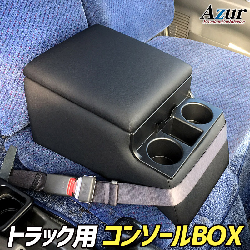 ハンドルカバー LM + シートカバー + トラック用コンソールボックス ダイナ 標準キャブ Azur カーボンレザーブラック アームレスト 内装快適セット 送料無料」