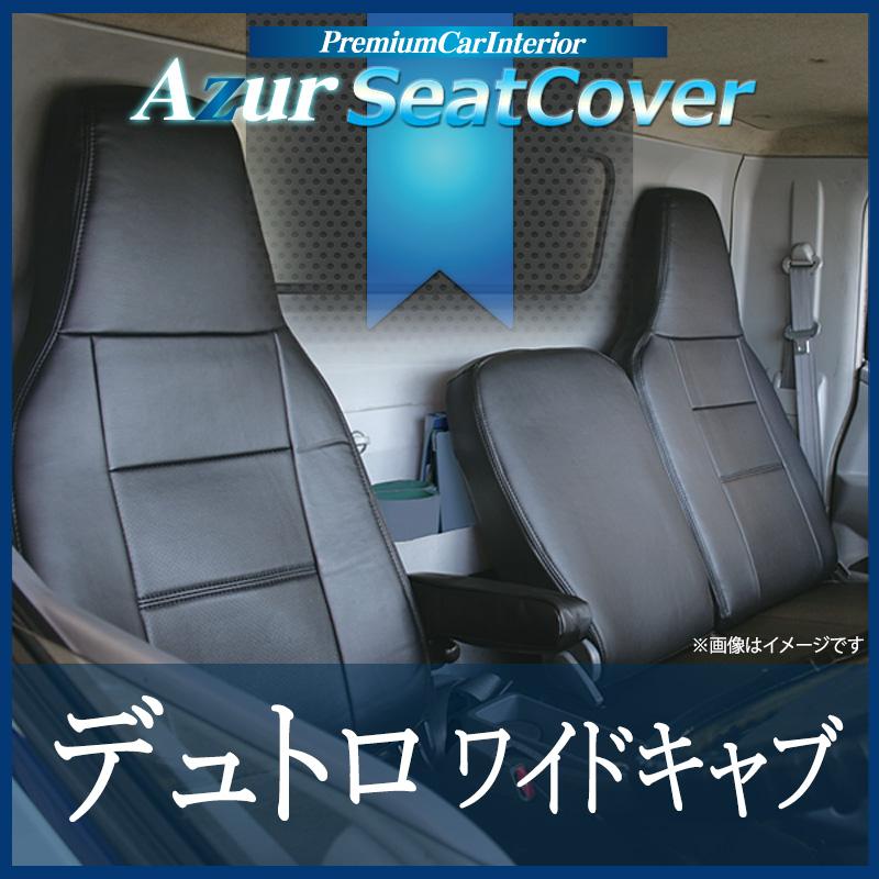 ハンドルカバー LM + シートカバー + トラック用コンソールボックス デュトロ (AIR LOOP) ワイド Azur カーボンレザーブラック アームレスト 内装快適セット 送料無料」