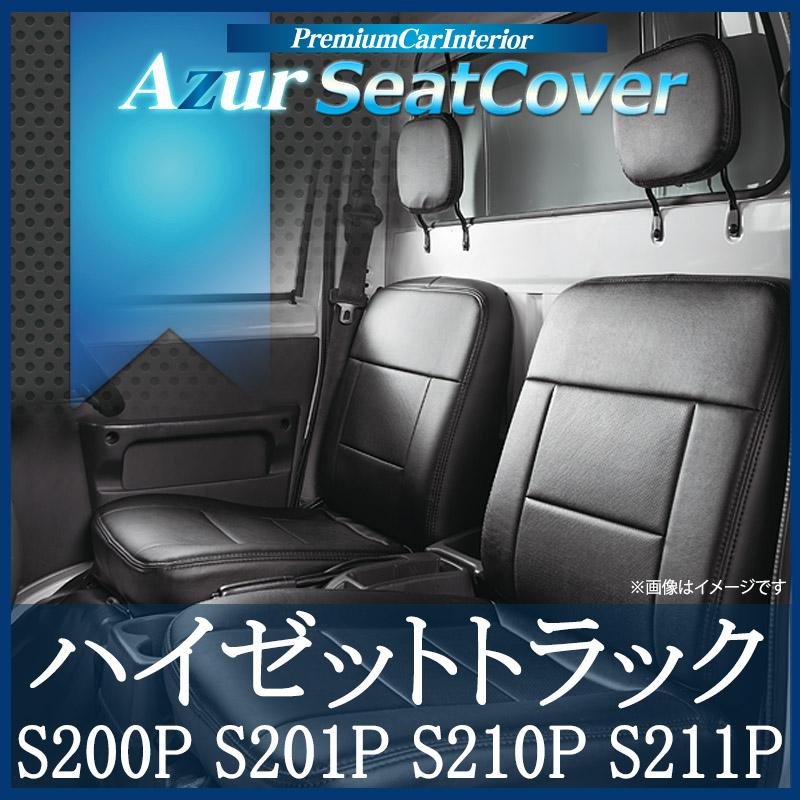 ハンドルカバー S (ディンプルブラック) + シートカバー + アームレスト ハイゼットトラック 内装快適セット 送料無料