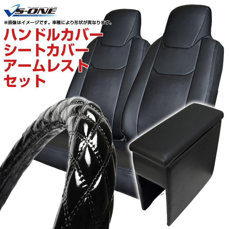 ハンドルカバー S (エナメルブラック) + シートカバー + アームレスト ハイゼットトラック 内装快適セット