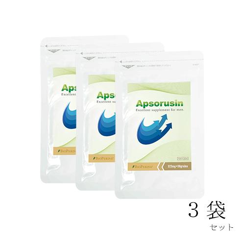 【3袋セット】アプソルシン お試しパック 約15回分
