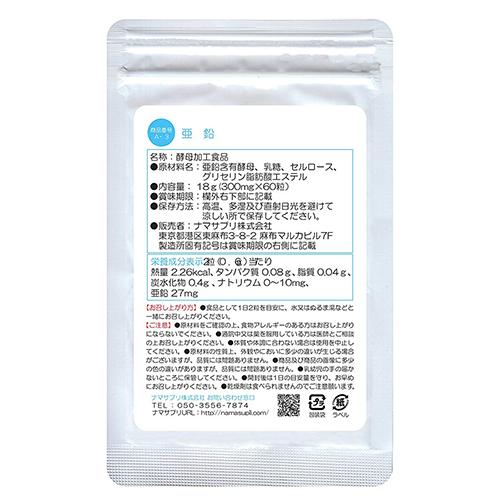 【1袋】ナマサプリ 亜鉛 30日分