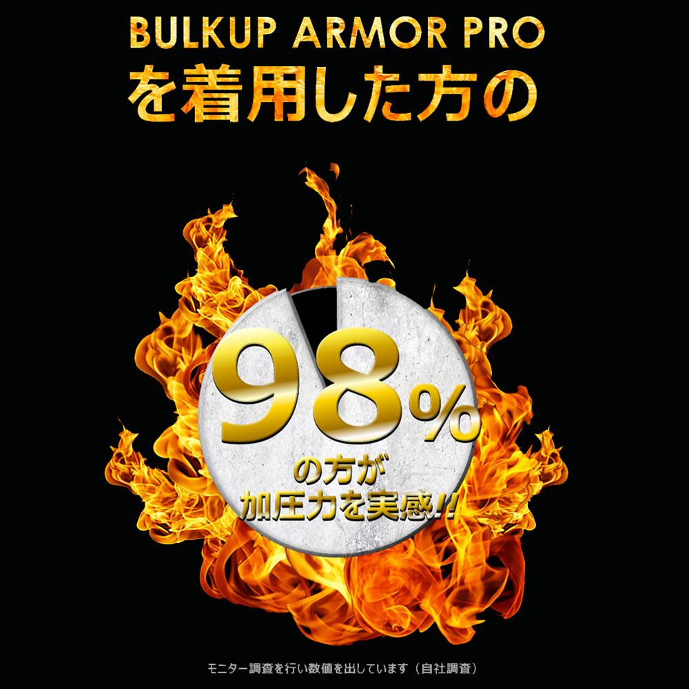 【1着セット】バルクアップアーマープロ【サイズ:L】【カラー:ブラック】