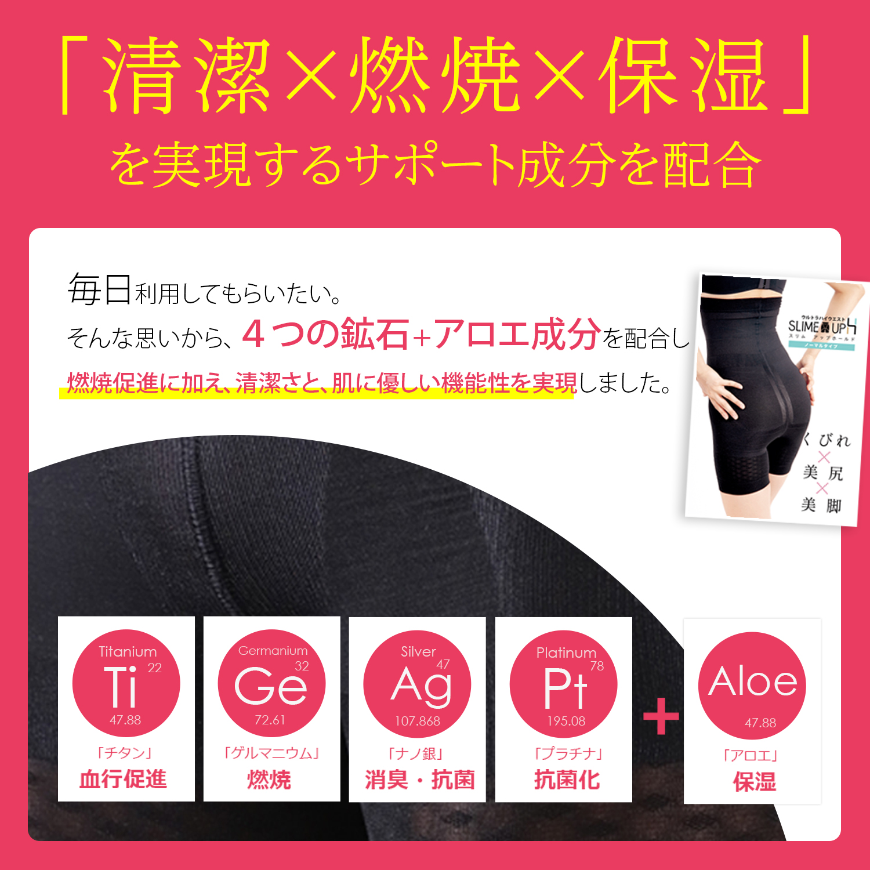 【2着セット】スリムアップホールド→1着あたり2,480円!4月7日までのセール価格!