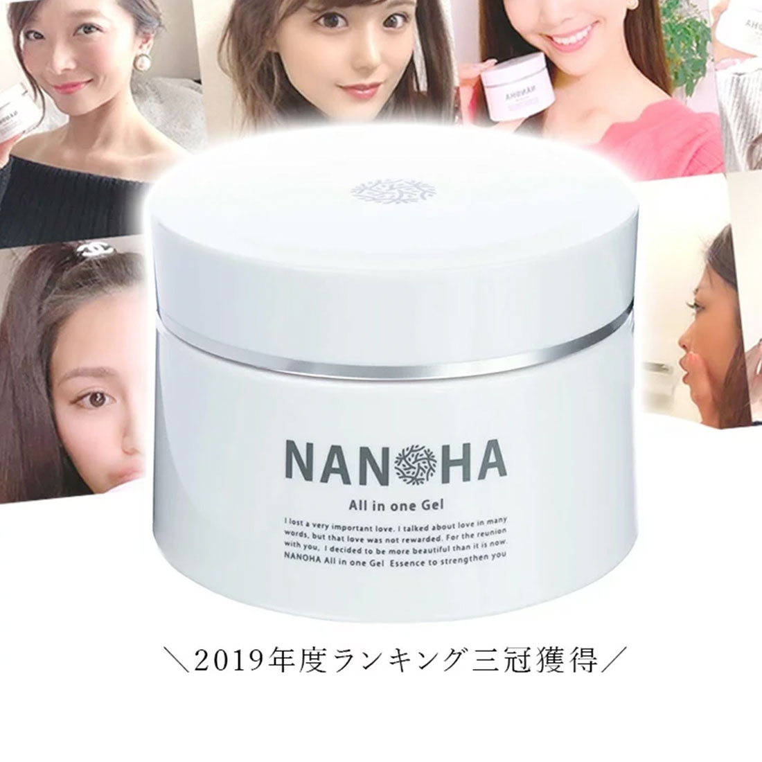 ヒト幹細胞 配合 美容液 『NANOHA(ナノハ)』 オールインワンジェル