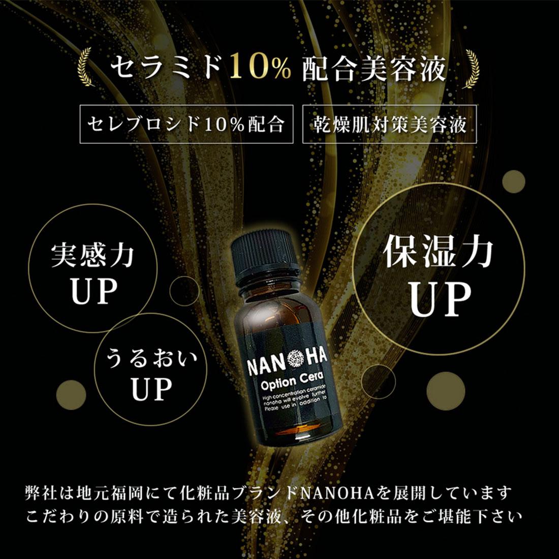 【 高濃度セラミド美容液 】NANOHA(ナノハ)オプションセラ 内容量:10ml