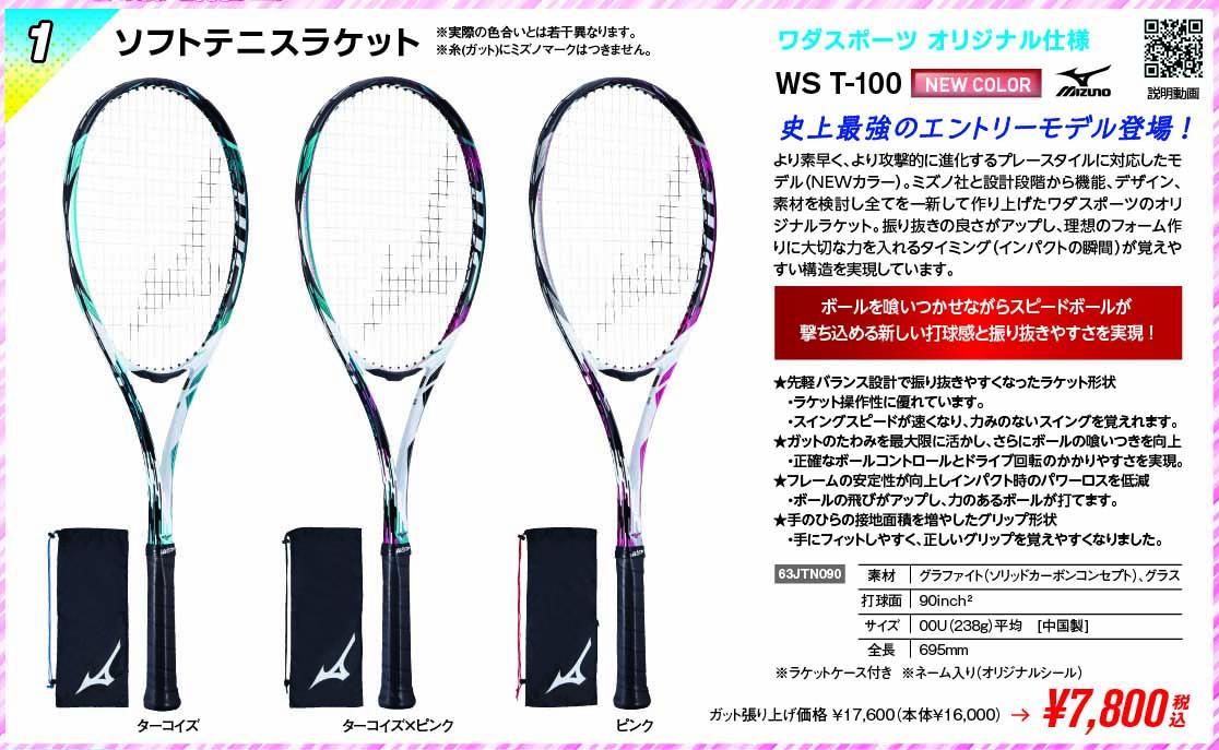 ワダスポーツオリジナルソフトテニスラケット WS T-100