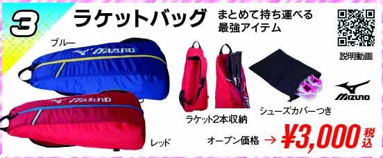 MIZUNO オリジナルラケットバッグ