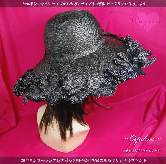 つば広帽子 - 幸せを運ぶチョウチョ / Black