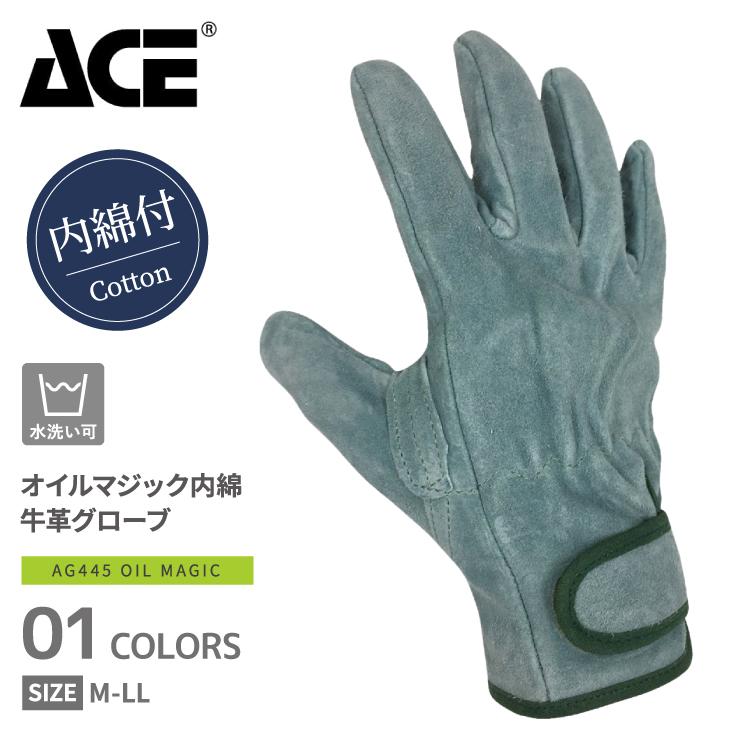 【Ace Glove】 AG445 オイルマジック内綿 牛革グローブ 1双