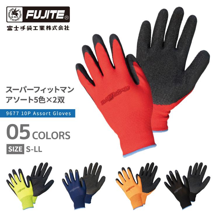 【富士手袋】 9677 スーパーフィットマン 10P アソート