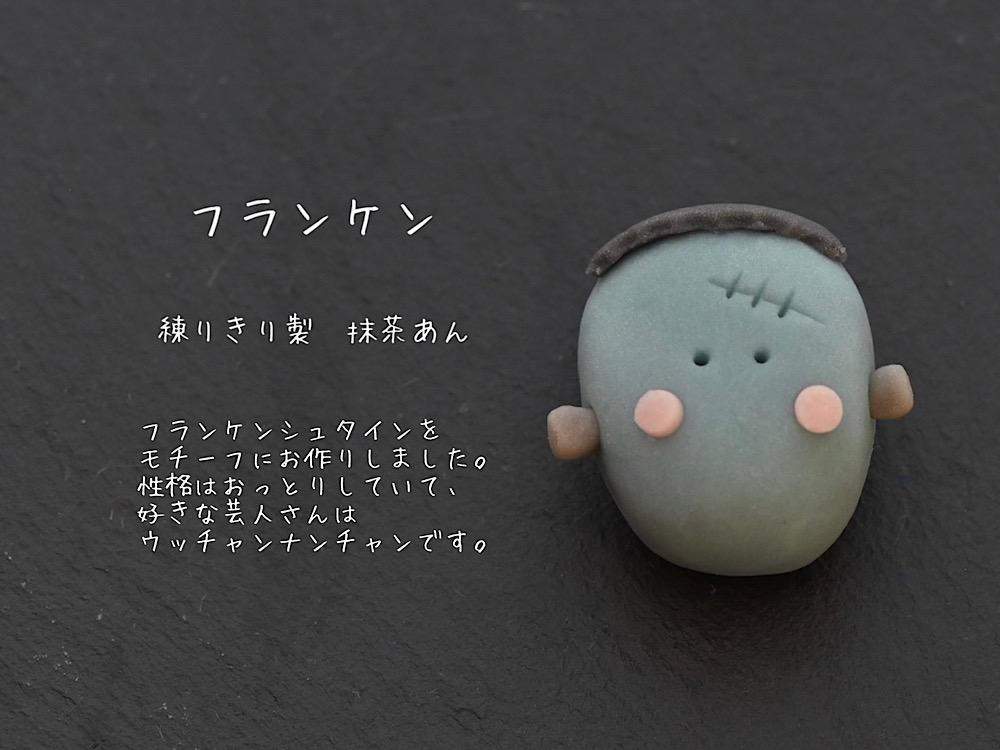 ハロウィン上生菓子12個セット
