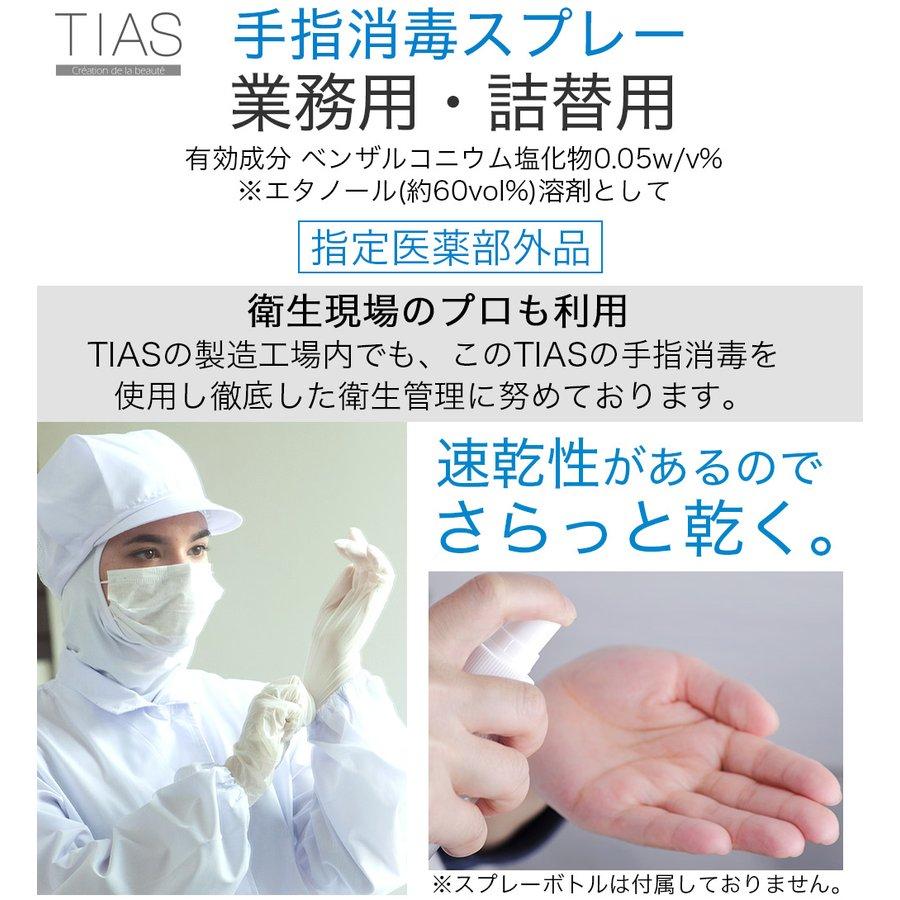 消毒用エタノール 消毒用アルコール 詰替え用 10L 手指消毒液 業務用 詰替用 指定医薬部外品 TIAS 日本製