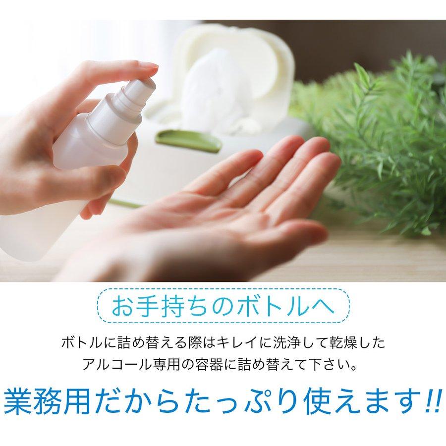 アルコール 液 手指 業務 用 消毒