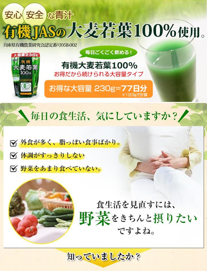 青汁 ダイエット 大麦若葉100% お徳用パック 大容量 230g 11週間分 約77日分 大麦若葉 ダイエット 大麦若葉青汁